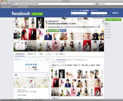 スタジオエフ フェイスブック facebook