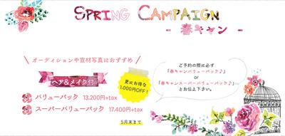 スタジオエフ 写真スタジオ 渋谷 キャンペーン