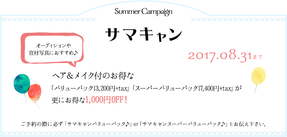 catch_17summer.png