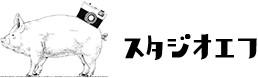 スタジオエフ